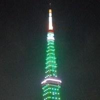 エメラルドグリーンの東京タワーIMG_20200812_104306_629.jpg