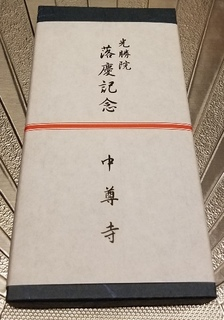 中尊寺光勝院落慶記念20200505_002217.jpg