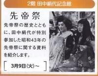 先帝祭の歴史イベント情報部分トリミングIMG_20210307_0003_NEW.jpg