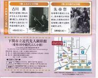 先帝祭の歴史イベント情報IMG_20210307_0003_NEW.jpg
