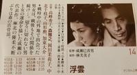 映画「浮雲」20210416_004959.jpg