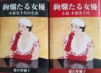 木暮さん本の書影20201215_105030.jpg