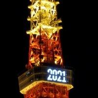 東京タワー2021オレンジ部分IMG_20210103_205731_825.jpg