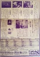 神保町シアターチラシ裏面20200708_103906.jpg