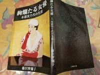 評伝表紙開き20201214_220912.jpg
