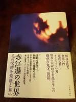 赤江瀑本表紙20200726_195826.jpg